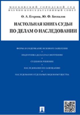 Настольная книга судьи по делам о наследовании: учебно-практическое пособие