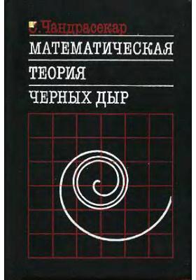 Математическая теория черных дыр, Ч. 1