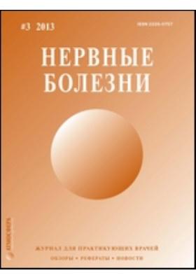 Нервные болезни: журнал. 2013. № 3