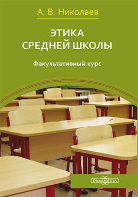 Этика средней школы : факультативный курс: учебник