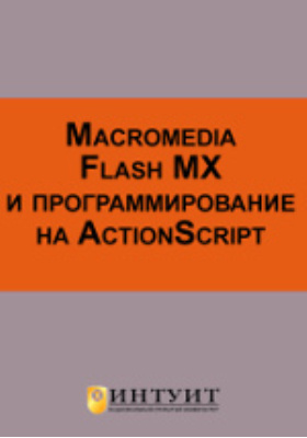 Macromedia Flash MX и программирование на ActionScript
