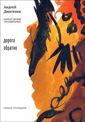 Дорога обратно: художественная литература