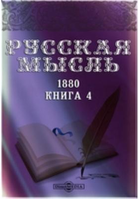 Русская мысль. 1880. Книга 4