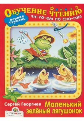 Маленький зеленый лягушонок. Сказки : Первая ступень. Чи-та-ем по сло-гам