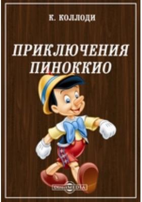 Приключения Пиноккио: художественная литература