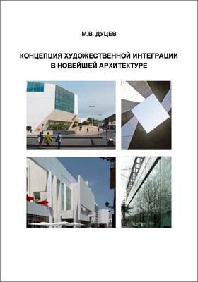 Концепция художественной интеграции в новейшей архитектуре: монография