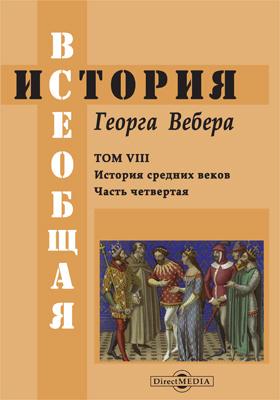 Всеобщая история : пер. с 2-го изд, пересмотр. и перераб. при содействии специалистов. Том 8