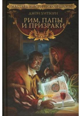 Рим, папы и призраки = Popes and Phantoms : Роман