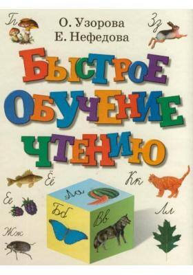 Быстрое обучение чтению : Учебное пособие для детей младшего школьного возраста