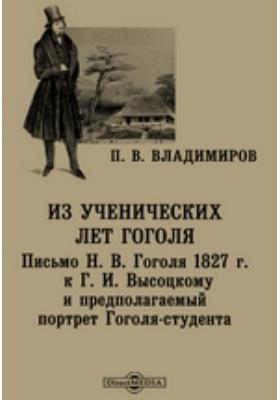 Из ученических лет Гоголя. Письмо Н. В. Гоголя 1827 г. к Г. И. Высоцкому и предполагаемый портрет Гоголя-студента: документально-художественная литература