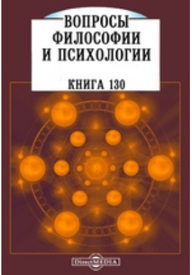 Вопросы философии и психологии: журнал. 1915. Книга 130