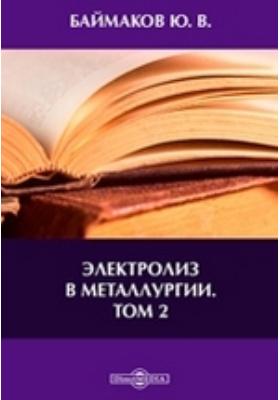 Электролиз в металлургии. Т. 2