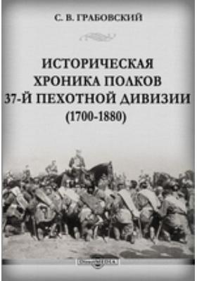 Историческая хроника полков 37-й Пехотной дивизии (1700-1880): монография