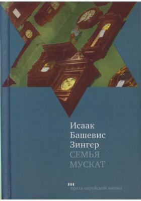 Семья Мускат = The Family Moskat : Роман