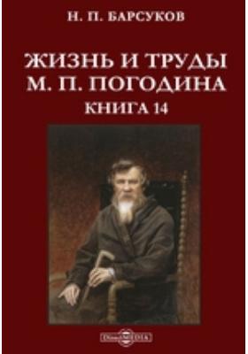 ЖизньитрудыМ.П.Погодина. Книга 14