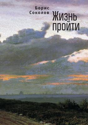 Жизнь пройти: художественная литература