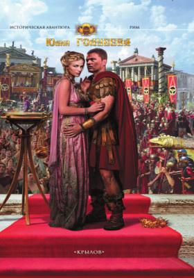 Рим. Цена величия: художественная литература