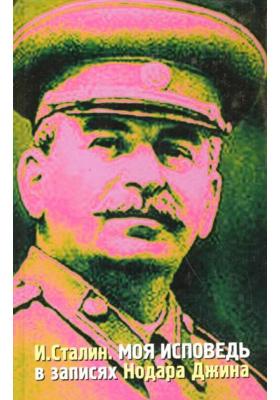 И. Сталин. Моя исповедь в записях Нодара Джина