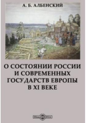 О состоянии России и современных государств Европы в XI веке