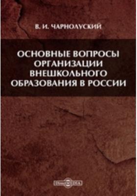 Основные вопросы организации внешкольного образования в России