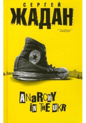 Anarchy in the ukr : Роман