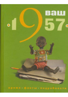 Ваш год рождения - 1957 : Время, факты, подробности