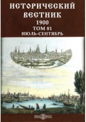 Исторический вестник. 1900. Т. 81, Июль-сентябрь