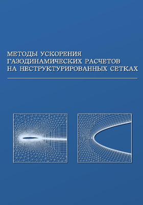 Методы ускорения газодинамических расчетов на неструктурированных сетках: монография
