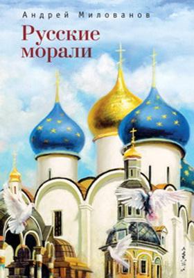 Русские морали: поэма