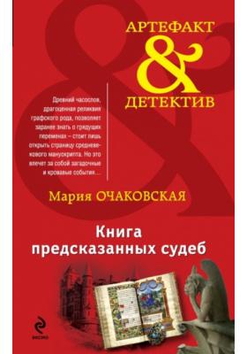 Книга предсказанных судеб : Роман