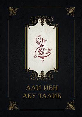 'Али ибн Абу Талиб: научно-популярное издание