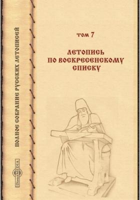 Полное собрание русских летописей. Т. 7. Летопись по Воскресенскому списку