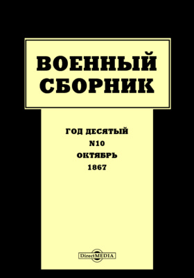 Военный сборник. 1867. Т. 57. № 10