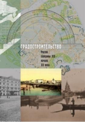 Градостроительство России середины XIX — начала XX века. Книга третья