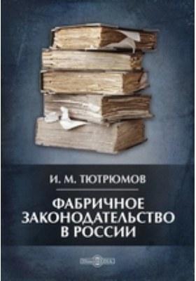 Фабричное законодательство в России