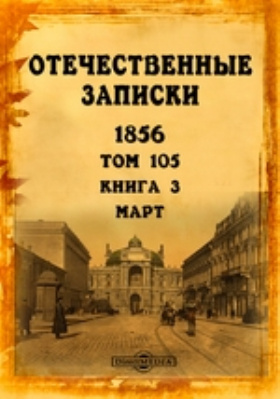 Отечественные записки. 1856. Т. 105, Книга 3, Март