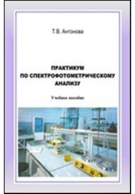 Практикум по спектрофотометрическому анализу: учебное пособие
