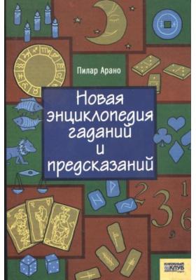 Новая энциклопедия гаданий и предсказаний = El gran libro de las arter adivinatiorias
