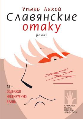 Славянские отаку: художественная литература