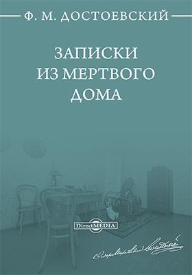 Записки из Мертвого дома: художественная литература
