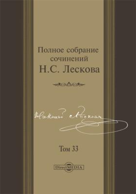 Полное собрание сочинений. Т. 33. Повесть и рассказы