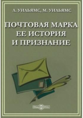 Почтовая марка, ее история и признание