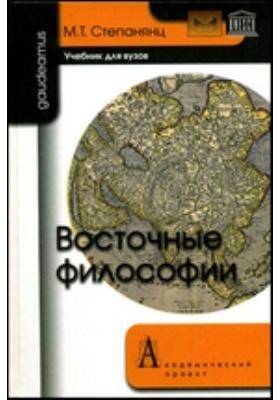 Восточные философии: учебник для вузов