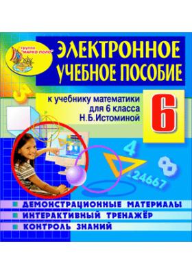 Электронное пособие по математике для 6 класса к учебнику под редакцией Н.Б.Истоминой