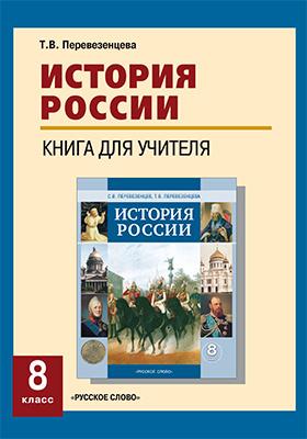 История России. 8 класс : книга для учителя