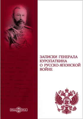 Записки генерала Куропаткина о Русско-японской войне: Итоги войны