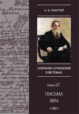 Полное собрание сочинений: документально-художественная литература. Т. 67. Письма 1894