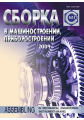 Сборка в машиностроении, приборостроении. 2009. № 1-12