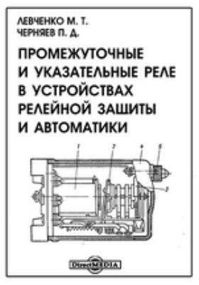 Промежуточные и указательные реле в устройствах релейной защиты и автоматики