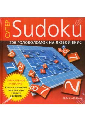 Супер-Sudoku : 200 головоломок на любой вкус